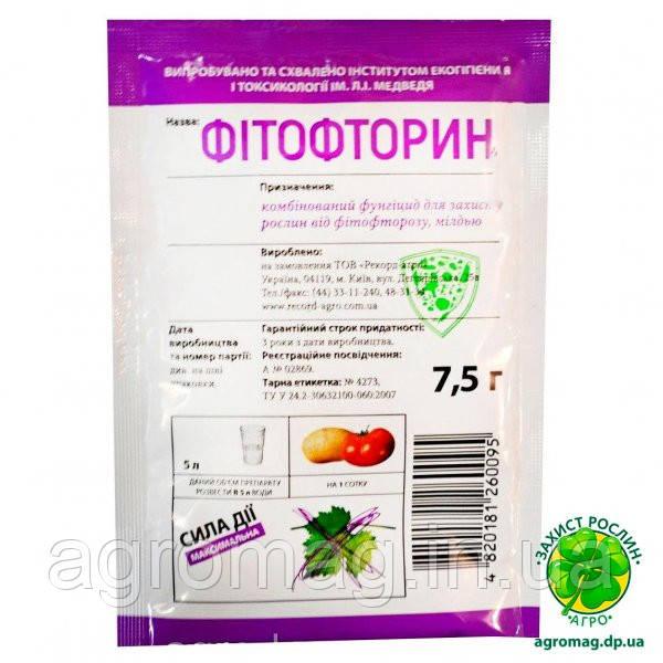 Фитофторин 7,5 м