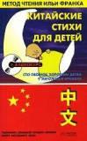 Китайские стихи для детей.Сто песенок хорошим детям у изголовья кровати (+CD).