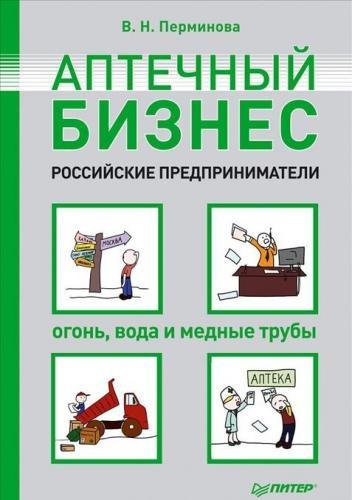 Аптечный бизнес. Российские предприниматели – огонь, вода и медные трубы. Вера Перминова