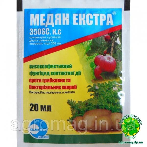 Медян Экстра 20мл