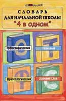 """Словарь для начальной школы """"4 в одном""""."""
