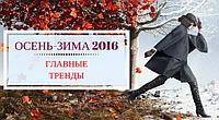 ОСЕНЬ-ЗИМА 2016: ГЛАВНЫЕ ТРЕНДЫ ТЕКУЩЕГО СЕЗОНА