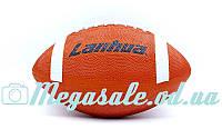 Мяч для американского футбола Lanhua: резина, 4 панели