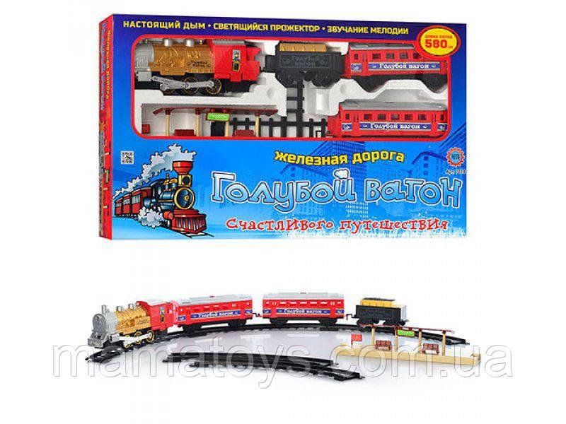Детская железная дорога. Голубой вагон. 580 см. звук, свет, дым 7015 (613)