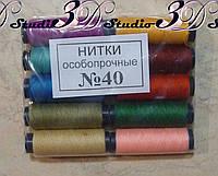 Набор ниток №40 цвет МИКС