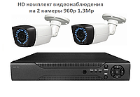 HD комплект видеонаблюдения на 2 камеры 960р 1.3Mp
