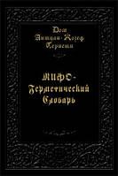 Пернети Мифо-Герметический словарь
