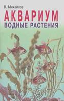 Михайлов В. Аквариум.Водные растения