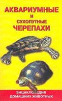 Гуржий А. Аквариумные и сухопутные черепахи
