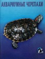 Гуржий А. Аквариумные черепахи