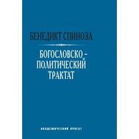 Спиноза Бенедикт Богословско-политический трактат