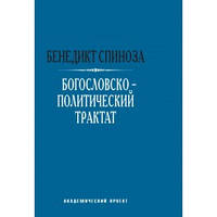 Спіноза Бенедикт Богословсько-політичний трактат