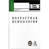 Волков Б.С. Возрастная психология