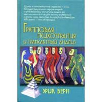 Берн  Групповая психотерапия и трансактный анализ