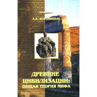 Наговицын А. Древние цивилизации: общая теория мифа