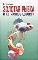 Ножнов А. Золотая рыбка и её разновидности