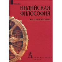 Степанянц Индийская философия. Энциклопедия