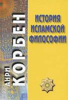 Корбен А. История исламской философии / Пер. с французского А. Кузнецова/