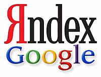 Контекстная реклама гугл и яндекс
