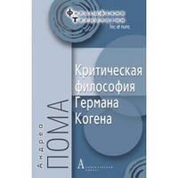 Пома А. Критическая философия Германа Когена