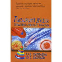 Хухлаева О.В. Лабиринт души: терапевтические сказки