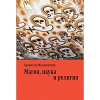 Малиновский Б. Магия, наука и религия