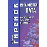 Гиренок Ф.И. Метафизика пата (косноязычие усталого человека)
