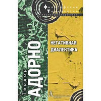 Адорно Т.В. Негативная диалектика / Пер. с нем. Е.Л.Петренко