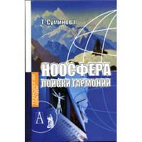 Суминова Т.Н. Ноосфера: поиски гармонии