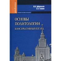 Добреньков В.И.,Елишев С.О. Основы политологии.Консервативный взгляд