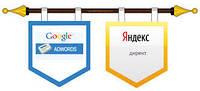 Контекстная реклама яндекс директ и google adwords