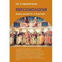 Старовойтенко Е.Б. Персонология: жизнь личности в культуре