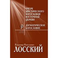 Лосский В.Н. Очерк мистичекого богословия Восточной церкви. Догматическое богословие