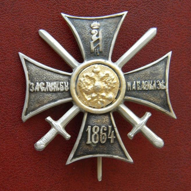 За службу на Кавказе, 1864, офицерский