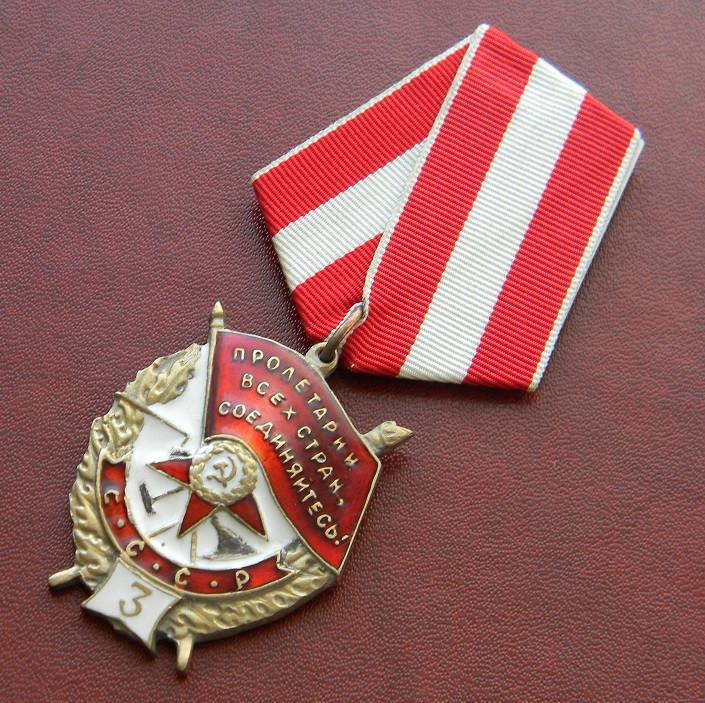 Орден Боевого красного знамени БКЗ № 3