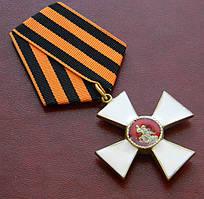 Георгіївський офіцерський хрест 3 ступеня