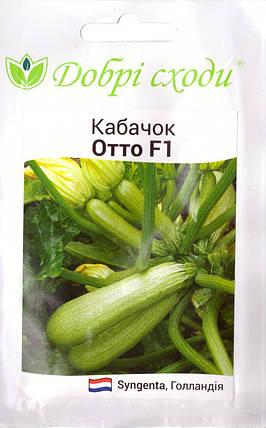 Семена кабачка Отто F1 5шт ТМ ДОБРІ СХОДИ, фото 2