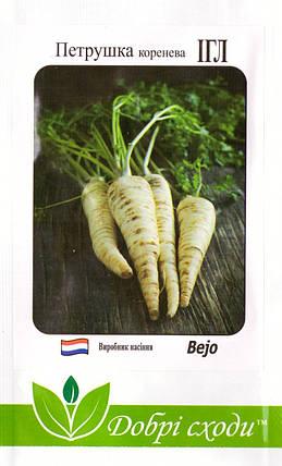 Семена петрушки корневой Игл 0,5 г ТМ ДОБРІ СХОДИ, фото 2