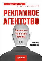 Рекламное агентство: с чего начать, как преуспеть. Василий Голованов