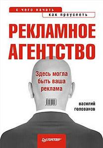 Рекламне агентство: з чого почати, як досягти успіху. Василь Голованов