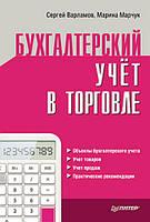 Бухгалтерский учет в торговле. Варламов С. А., Марчук М. В.