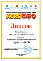 Огромный интерес на выставке АгроExpo 2016 к технике завода