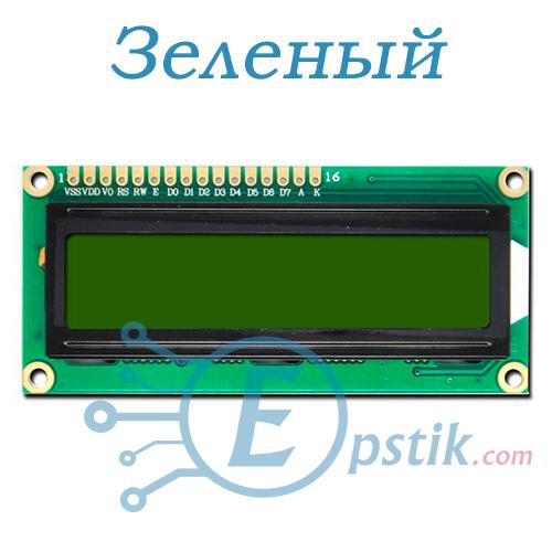 Дисплей LCD 1602 символьный, зеленый