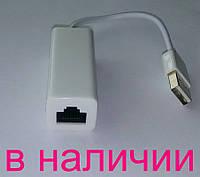 Внешняя USB Сетевая карта RJ45 Windows 7 XP 8 10