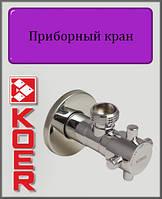 "Приборный кран  Koer 1/2""х3/4"" НН вентильный"