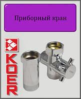 """Приборный кран с картриджем  Koer 3/4""""х3/4""""х3/4"""" ННВ"""