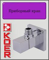 "Приборный кран  Koer 1/2""х3/4"" НН полуоборотный"