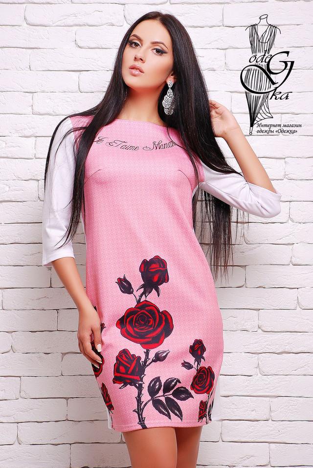 Подобные товары Женского платья с рукавом три четверти Роуз
