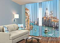 """ФотоШторы """"Большой канал в Венеции"""" 2,5м*2,6м (2 полотна по 1,30м) тесьма"""