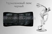Турмалиновый пояс чёрный. Изделия из турмалина, Лечебный турмалин, Лечение турмалином